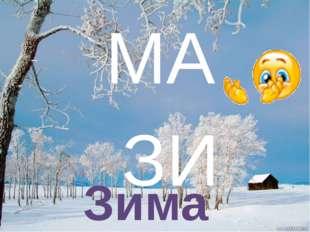 МА ЗИ Зима
