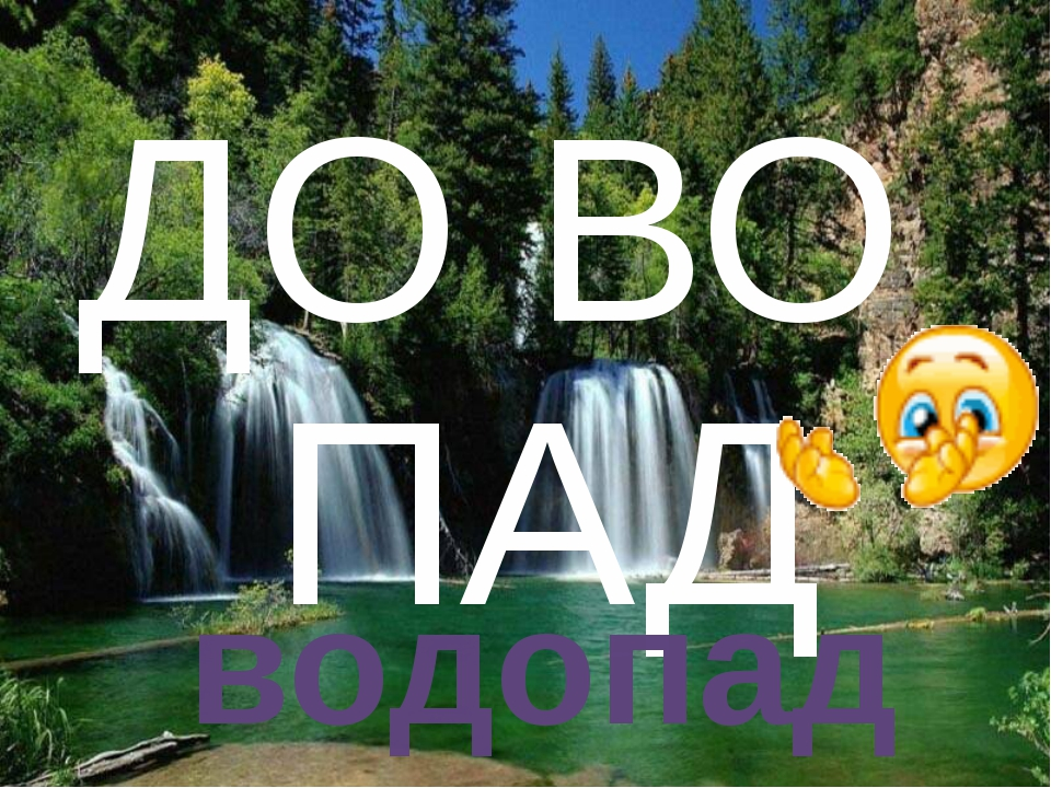 ДО ВО ПАД водопад