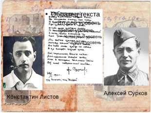 Константин Листов Алексей Сурков