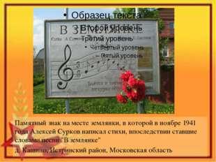 Памятный знак на месте землянки, в которой в ноябре 1941 года Алексей Сурков