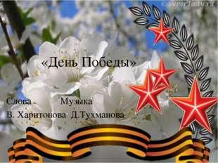 «День Победы» СловаМузыка В. ХаритоноваД.Тухманова