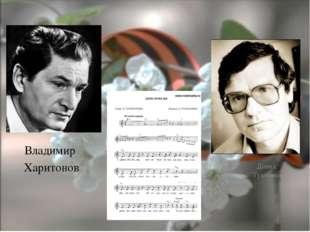 Владимир Харитонов Давид Тухманов