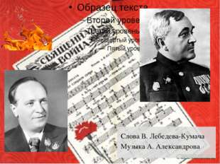 Слова В. Лебедева-Кумача Музыка А. Александрова