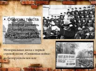 Мемориальная доска с первой строкой песни «Священная война» на Белорусском во
