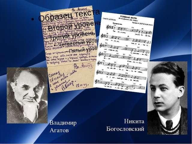 Владимир Агатов Никита Богословский