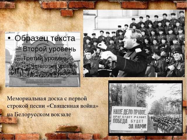 Мемориальная доска с первой строкой песни «Священная война» на Белорусском во...