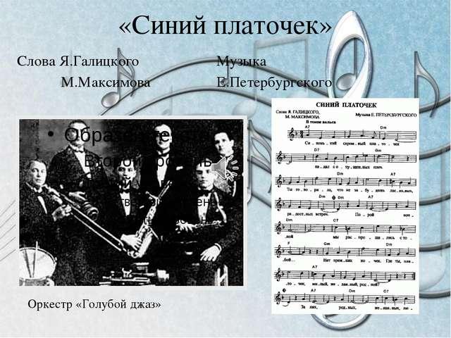 «Синий платочек» Оркестр «Голубой джаз» Слова Я.ГалицкогоМузыка М.Макси...