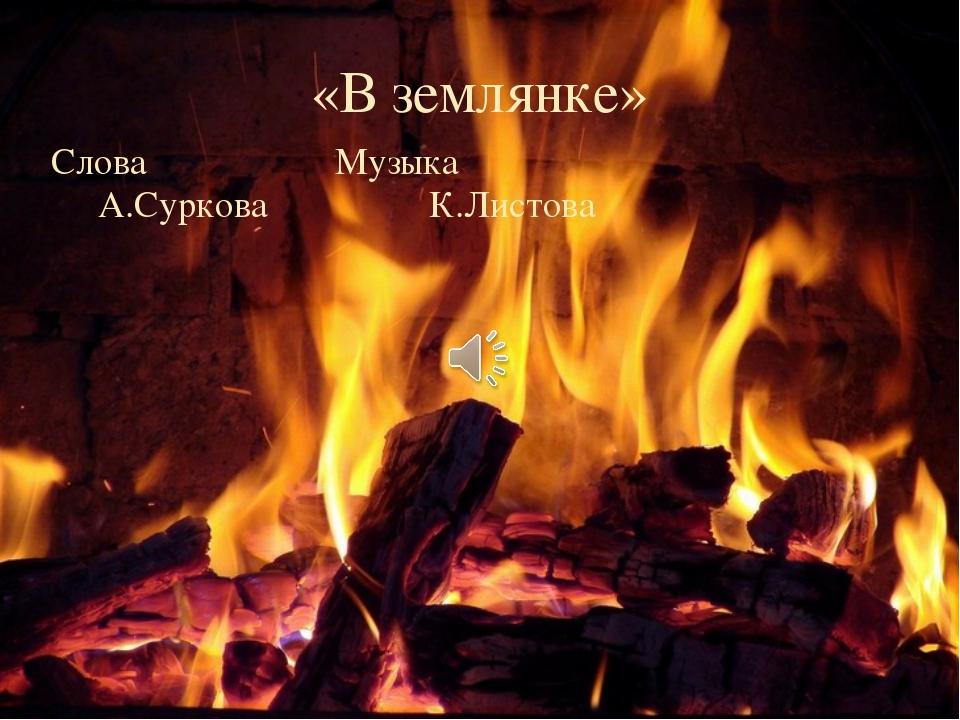 «В землянке» Слова Музыка А.СурковаК.Листова