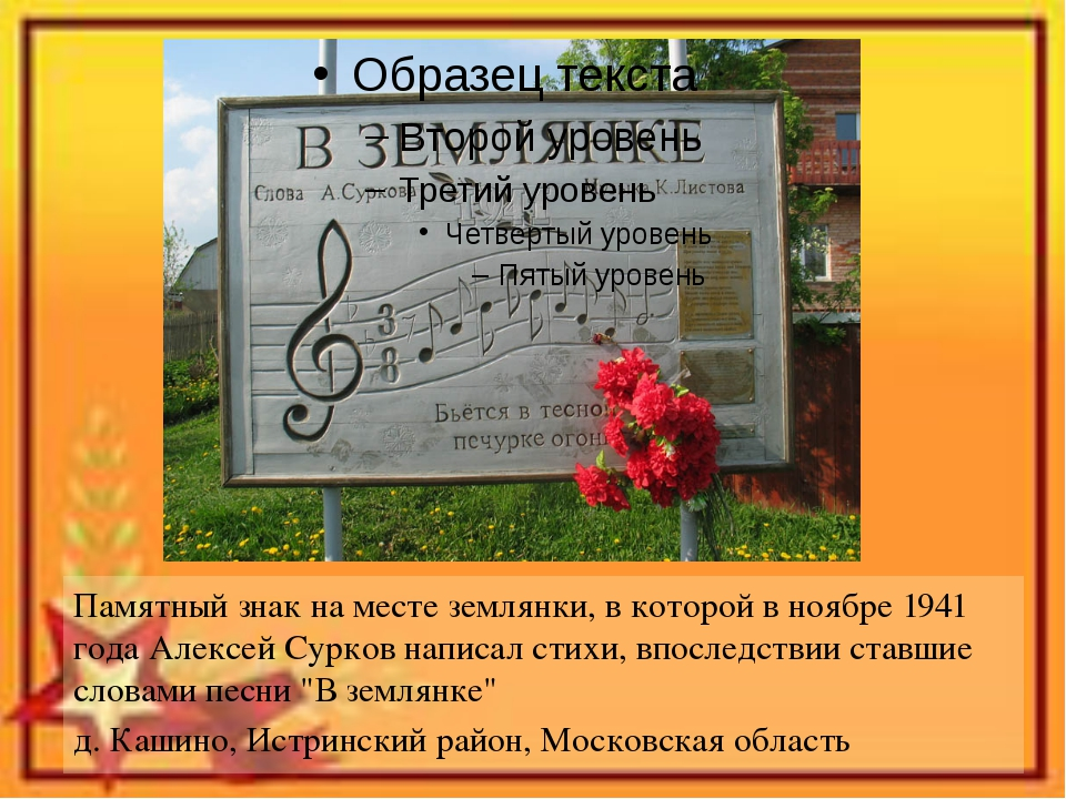 Памятный знак на месте землянки, в которой в ноябре 1941 года Алексей Сурков...