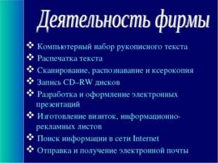 Компьютерный набор рукописного текста Распечатка текста Сканирование, распоз