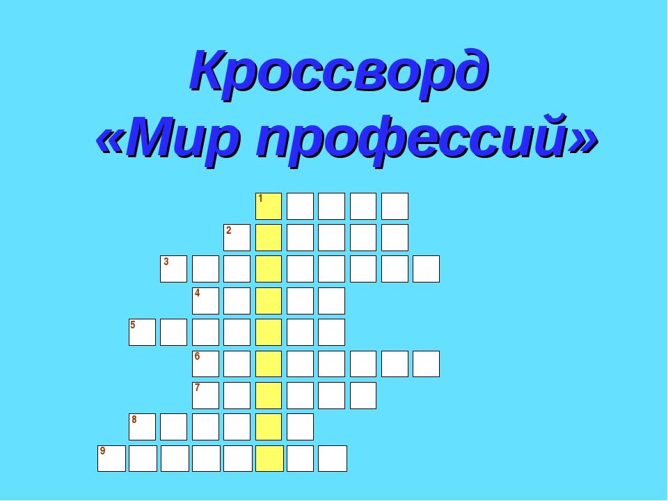 8 7 6 5 4 3 2 1 9 Кроссворд «Мир профессий»