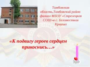 Тамбовская область,Тамбовский район филиал МБОУ «Стрелецкая СОШ»в с. Беломес