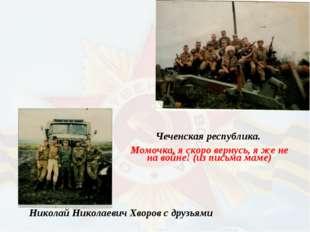 Чеченская республика. Момочка, я скоро вернусь, я же не на войне! (из письма