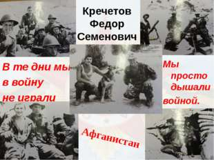 Кречетов Федор Семенович В те дни мы в войну не играли .. Мы просто дышали во