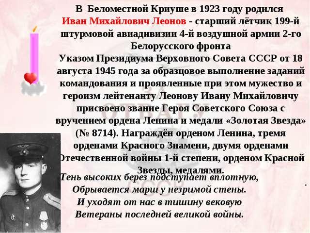 В Беломестной Криуше в 1923 году родился Иван Михайлович Леонов - старший лё...