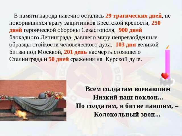 В памяти народа навечно остались 29 трагических дней, не покорившихся врагу...