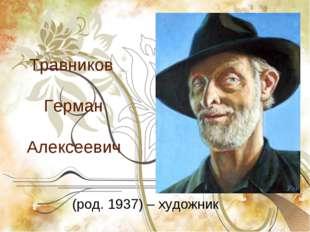 Травников Герман Алексеевич (род. 1937) – художник