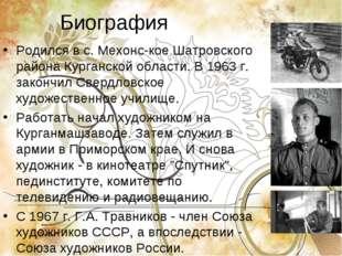 Биография Родился в с. Мехонс-кое Шатровского района Курганской области. В 19