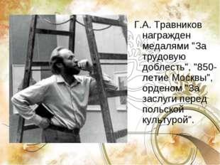 """Г.А. Травников награжден медалями """"За трудовую доблесть"""", """"850-летие Москвы"""","""
