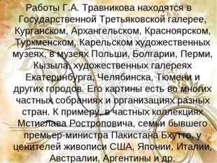 Работы Г.А. Травникова находятся в Государственной Третьяковской галерее, Кур
