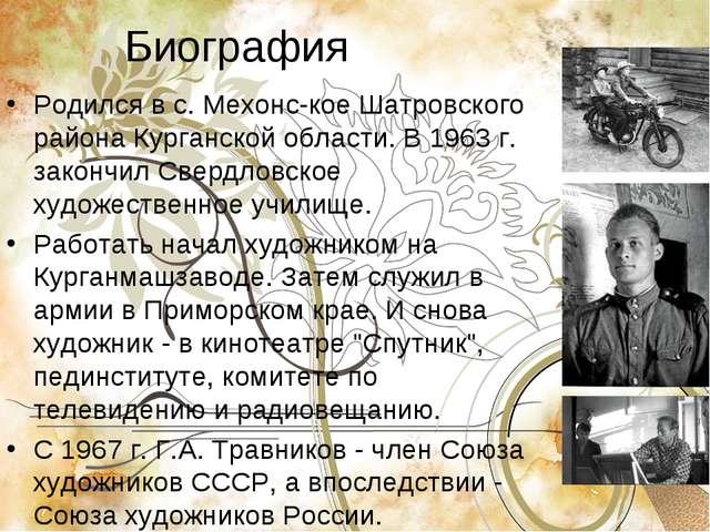 Биография Родился в с. Мехонс-кое Шатровского района Курганской области. В 19...