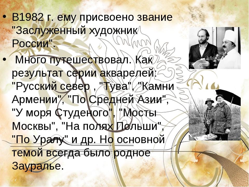 """В1982 г. ему присвоено звание """"Заслуженный художник России"""". Много путешество..."""