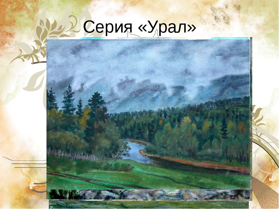 Серия «Урал»