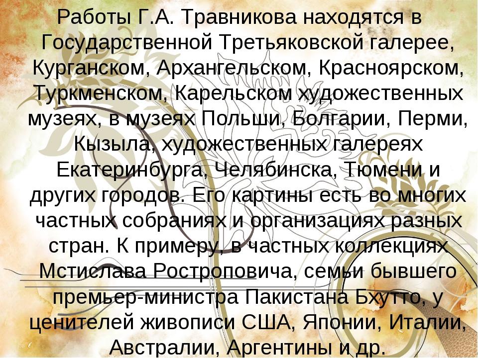 Работы Г.А. Травникова находятся в Государственной Третьяковской галерее, Кур...