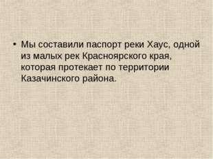 Мы составили паспорт реки Хаус, одной из малых рек Красноярского края, котора