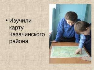 Изучили карту Казачинского района
