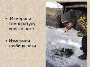 Измерили температуру воды в реке. Измерили глубину реки
