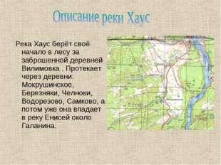 Река Хаус берёт своё начало в лесу за заброшенной деревней Вилимовка . Проте