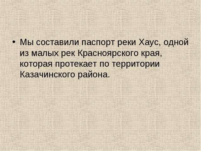 Мы составили паспорт реки Хаус, одной из малых рек Красноярского края, котора...