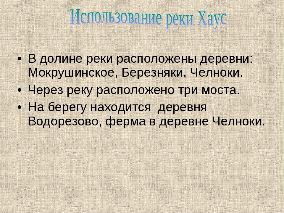 В долине реки расположены деревни: Мокрушинское, Березняки, Челноки. Через ре...