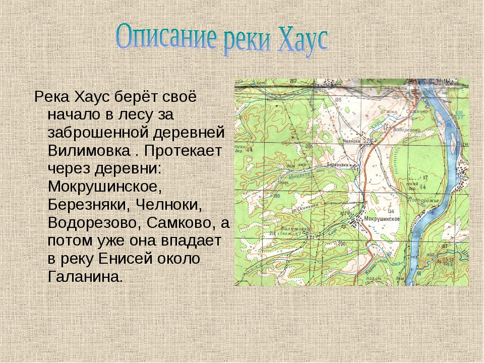 Река Хаус берёт своё начало в лесу за заброшенной деревней Вилимовка . Проте...