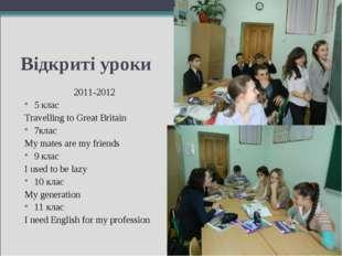 Відкриті уроки 2011-2012 5 клас Travelling to Great Britain 7клас My mates ar