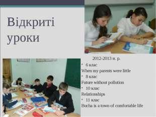 Відкриті уроки 6 клас When my parents were little 8 клас Future without pollu