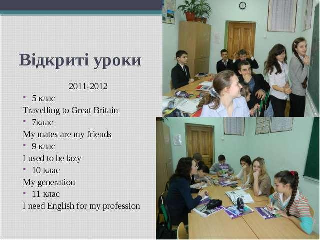 Відкриті уроки 2011-2012 5 клас Travelling to Great Britain 7клас My mates ar...