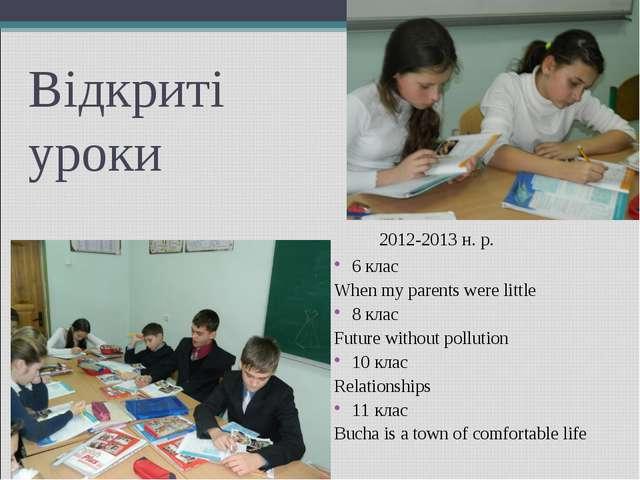 Відкриті уроки 6 клас When my parents were little 8 клас Future without pollu...