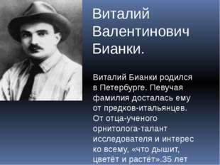 Виталий Валентинович Бианки. Виталий Бианки родился в Петербурге. Певучая фам