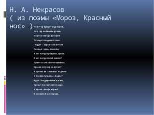 Н. А. Некрасов ( из поэмы «Мороз, Красный нос» ) Не ветер бушует над бором, Н