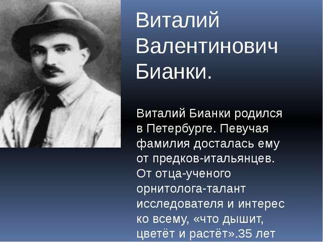 Виталий Валентинович Бианки. Виталий Бианки родился в Петербурге. Певучая фам...