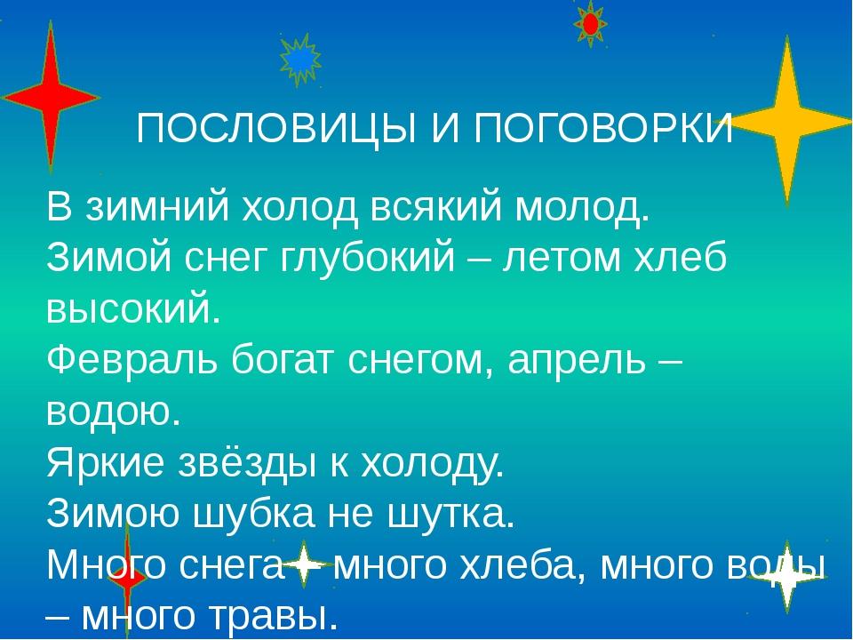 ПОСЛОВИЦЫ И ПОГОВОРКИ В зимний холод всякий молод. Зимой снег глубокий – лет...