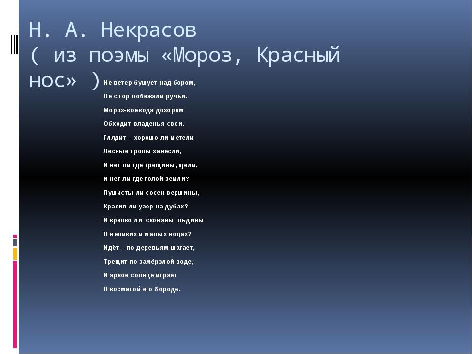 Н. А. Некрасов ( из поэмы «Мороз, Красный нос» ) Не ветер бушует над бором, Н...