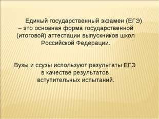Единый государственный экзамен (ЕГЭ) – это основная форма государственной (и