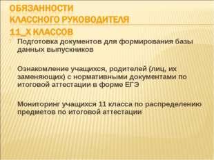 Подготовка документов для формирования базы данных выпускников Ознакомление у