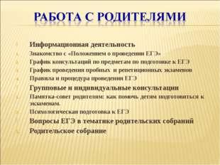 Информационная деятельность Знакомство с «Положением о проведении ЕГЭ» График