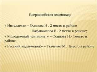 Всероссийская олимпиада « Интеллект» – Осипова Н , 2 место в районе Нафанаило