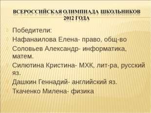 Победители: Нафанаилова Елена- право, общ-во Соловьев Александр- информатика,