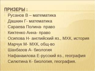 Русанов В – математика Дашкин Г- математика Сараева Полина- право Киктенко Ан